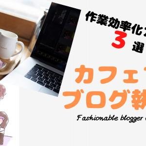 カフェでブログを書きたい|外での執筆を効率化するアイテム3選