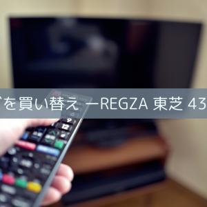 【テレビが壊れた】REGZA 東芝 43V型【レビュー】