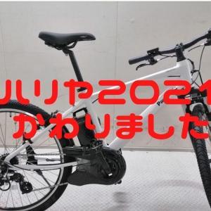 【パナソニック ハリヤ】2021年新型モデルを自転車整備士歴15年がレビュー