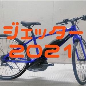 【パナソニック「ジェッター」がモデルチェンジ!】自転車整備士歴15年が2021最新モデルを評価してみた!
