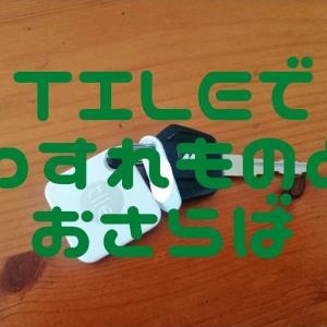 【TILE】スマートタグを自転車、バイクの鍵につけたらなくさずストレスフリー!