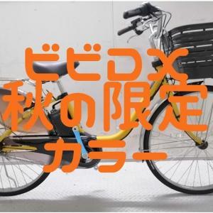 【パナソニック ビビDX】秋の限定カラーが3色登場!往年の人気色が復活!?自転車整備士15年がレビュー