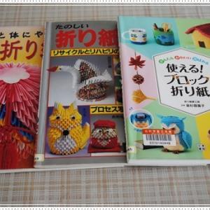 折り紙手芸の本