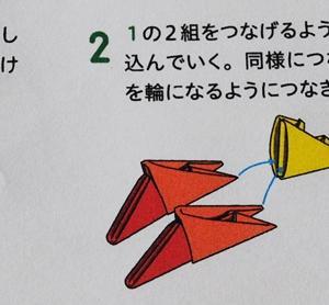 ブロック折り紙の基礎 底の作り方1