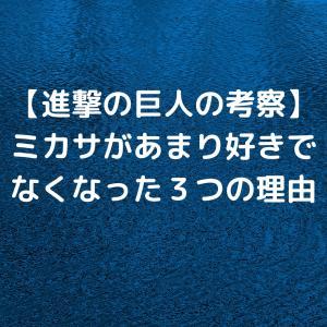 ミカサ・アッカーマンのファイナルシーズン含めての否定的な考察【進撃の巨人】