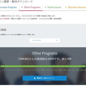 """""""ビズメイツ-Other Programs-ミーティング""""を終えて"""