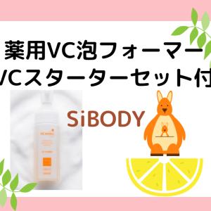SiBODY  濃密泡洗顔×高い浸透力を持つビタミンCでニキビケア!