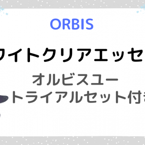 "ORBIS最先端""美白美容液""!"