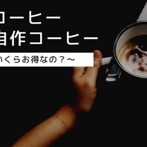 市販コーヒー VS 自作コーヒー コスト比較!