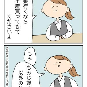 【OL漫画】おみやげ