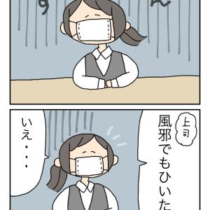 【OL漫画】月曜日