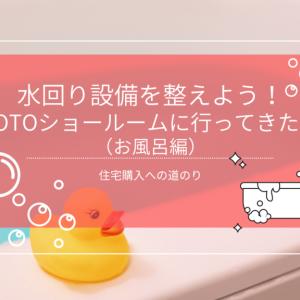 【住宅購入への道のり】水回り設備を整えよう!TOTOショールームに行ってきた!(お風呂編)