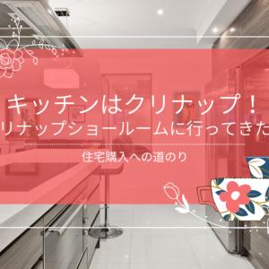【住宅購入への道のり】キッチンはクリナップ!クリナップショールームに行ってきた!