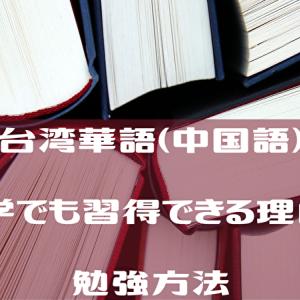 【台湾華語(中国語)】独学でも習得できる理由と勉強方法
