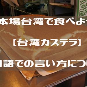 本場台湾で食べよう!【台湾カステラ】中国語での言い方についても。