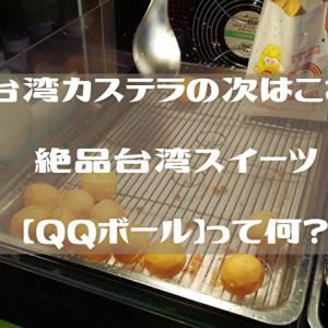 台湾カステラの次はこれ!絶品台湾スイーツ【QQボール】って何?