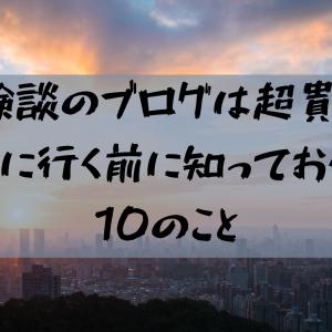 【体験談のブログは超貴重!】台湾に行く前に知っておくべき10のこと