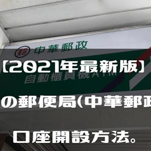 【2021年最新版】台湾の郵便局(中華郵政)の口座開設方法。