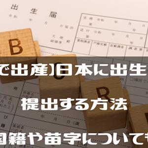 【台湾で出産】日本に出生届けを提出する方法&国籍や苗字についても