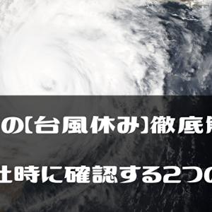台湾の【台風休み】徹底解説。 入社時に確認する2つの事