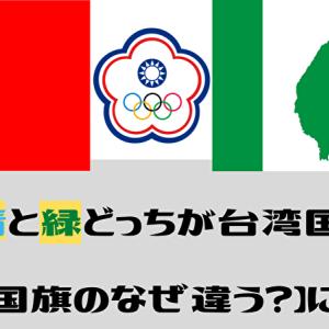 赤&青と緑どっちが台湾国旗?【台湾国旗のなぜ違う?】に迫る