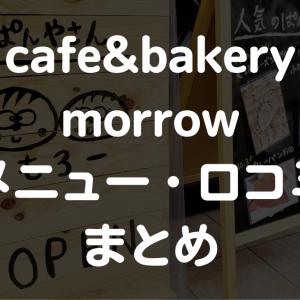 【まとめ】3分でわかる!本八幡『cafe&bakery morrow』メニューから口コミまで