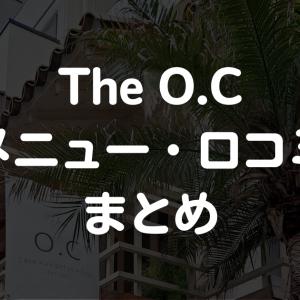 【まとめ】3分でわかる!本八幡『The O.C』メニューから口コミまで