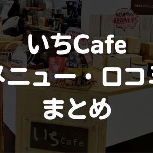 【まとめ】3分でわかる!本八幡『いちCafe』メニューから口コミまで