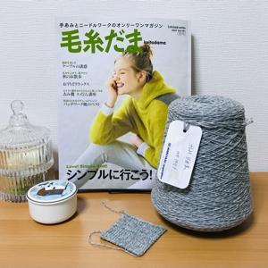 編み物とか秋の味覚とか