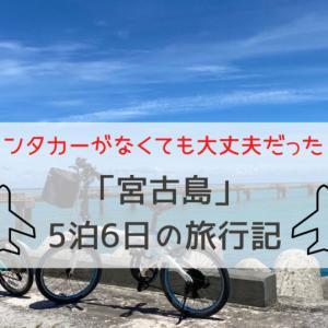 【旅行記】レンタカーなしで挑んだ宮古島