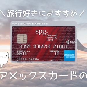 旅行好きにおすすめな「SPGアメックスカード」の紹介