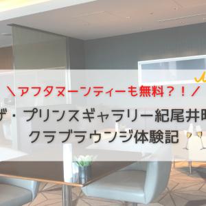 「ザ・プリンスギャラリー東京紀尾井町」クラブラウンジ体験記