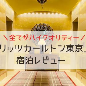 「リッツカールトン東京」宿泊体験記