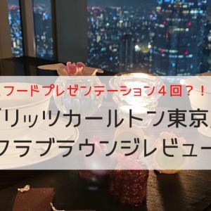 「リッツカールトン東京」クラブラウンジ体験記