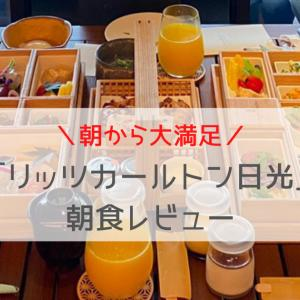 【絶品】「リッツカールトン日光」朝食レビュー