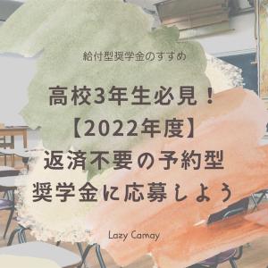 高校3年生必見!【2022年度】返済不要の予約型奨学金に応募しよう