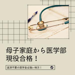 母子家庭から医学部現役合格!返済不要の給付型奨学金は強い味方
