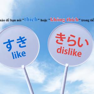 """Làm thế nào để bạn nói """"thích"""" hoặc """"không thích"""" trong tiếng Nhật? Vol. 12"""