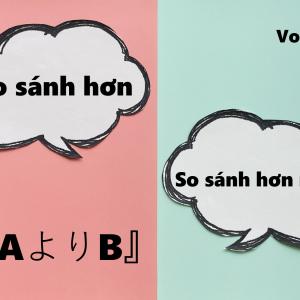 So sánh hơn và so sánh hơn nhất trong tiếng Nhật [AよりB] Vol. 17