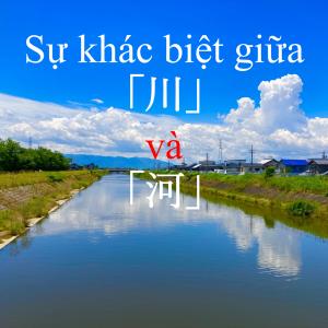 Sự khác biệt giữa 「川」 và 「河」