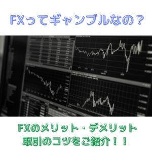 FX投資のメリット・デメリットは?初心者でもわかる取引のコツを紹介!