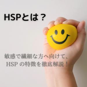 HSPとは?心が繊細で、物事にすごく敏感で疲れやすい人必見!