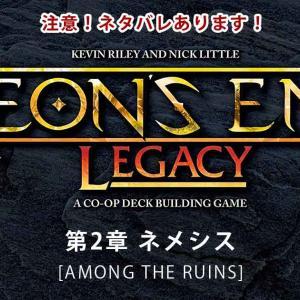 和訳|AEON'S END: LEGACY 第2章 ネメシス
