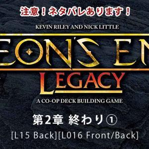 和訳|AEON'S END: LEGACY 第2章 終わり① [L15 Back][L016 Front/Back]