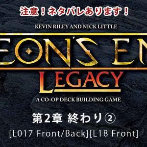 和訳|AEON'S END: LEGACY 第2章 終わり② [L017 Front/Back][L18 Front]