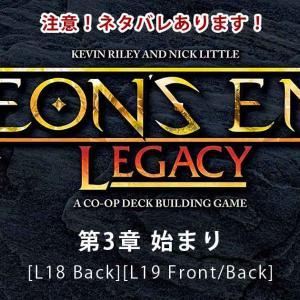 和訳|AEON'S END: LEGACY 第3章 始まり [L18 Back][L19 Front/Back]