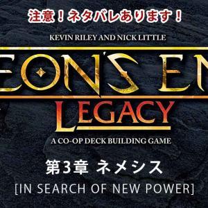 和訳|AEON'S END: LEGACY 第3章 ネメシス
