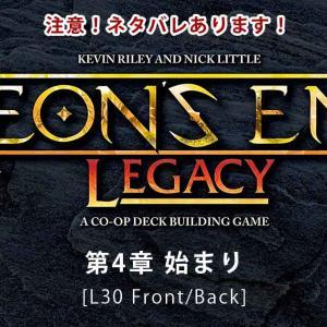 和訳|AEON'S END: LEGACY 第4章 始まり [L30 Front/Back]
