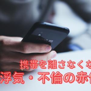 携帯電話を風呂場やトイレまで持ち歩くようになったら浮気・不倫の赤信号?