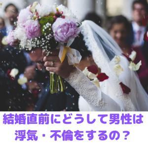 結婚直前にどうして男性は浮気・不倫をするの?
